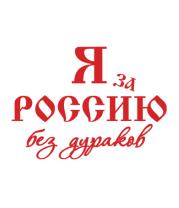 Женская футболка с длинным рукавом Я за Россию без дураков