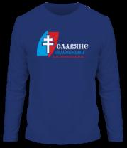 Мужская футболка с длинным рукавом Славяне когда мы едины - мы непобедимы!