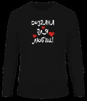 Мужская футболка с длинным рукавом Создана для любви!