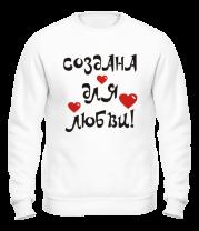 Толстовка без капюшона Создана для любви!