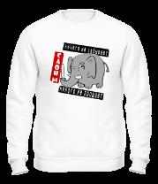 Толстовка без капюшона Слоны никого не прощают