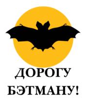 Кружка Дорогу Бэтмену