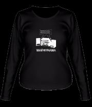 Женская футболка с длинным рукавом Майфунама