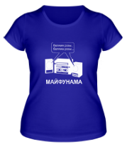 Женская футболка  Майфунама