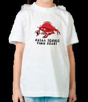 Детская футболка  Назад только раки ходят