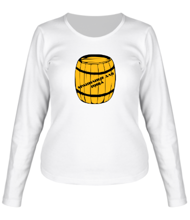 Женская футболка с длинным рукавом Хранилище для пива
