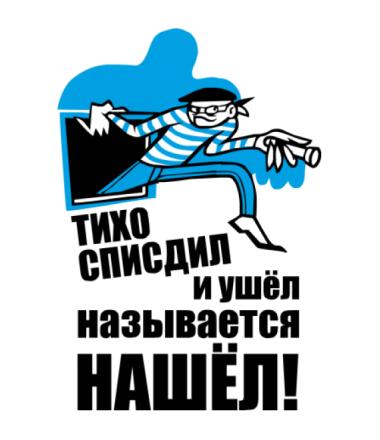 Женская футболка с длинным рукавом Нашёл