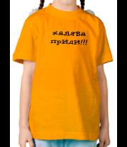 Детская футболка  Халява приди!