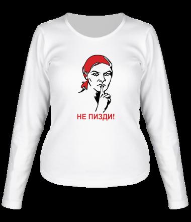 Женская футболка с длинным рукавом Не пизди