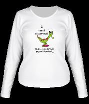 Женская футболка с длинным рукавом Я такой загадочный