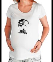 Футболка для беременных Добби свободен