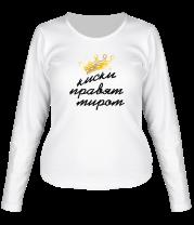 Женская футболка с длинным рукавом Киски правят миром