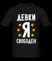 Мужская футболка  Я свободен