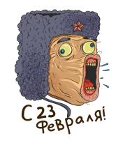 Толстовка С 23 февраля (мем)