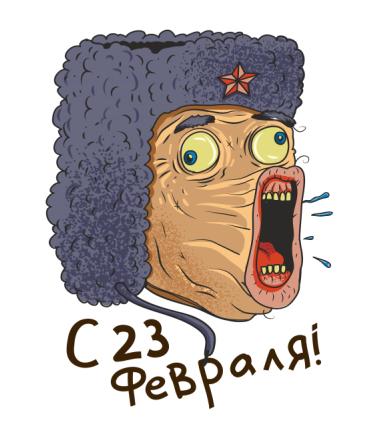 Кружка С 23 февраля (мем)