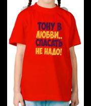 Детская футболка  Тону в любви, спасать не надо