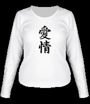 Женская футболка с длинным рукавом Иероглиф Любовь