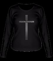 Женская футболка с длинным рукавом Спаси и сохрани