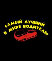 Толстовка Самый лучший в мире водитель