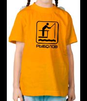 Детская футболка  Рыболов