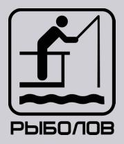 Толстовка Рыболов