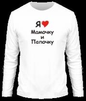 Мужская футболка с длинным рукавом Я люблю мамочку и папочку