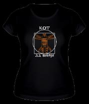Женская футболка  Кот Давинчи