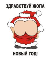 Женская майка борцовка Жопа новый год