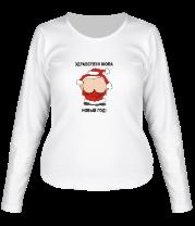 Женская футболка с длинным рукавом Жопа новый год