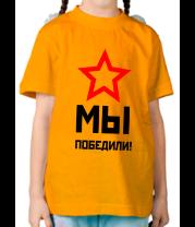 Детская футболка  Мы победили