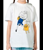 Детская футболка  Adventure time мы на футболке