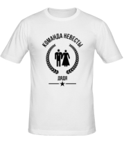 Мужская футболка  Команда невесты - Дядя