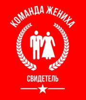 Мужская футболка  Команда жениха - Свидетель