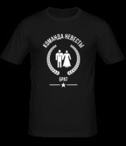 Мужская футболка  Команда невесты - Брат