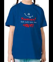Детская футболка  Улыбнись ведь тебя кто то любит
