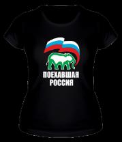 Женская футболка  Поехавшая Россия