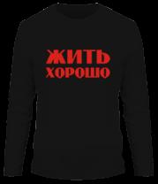 Мужская футболка с длинным рукавом Жить хорошо