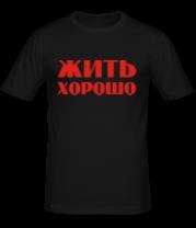 Мужская футболка  Жить хорошо