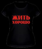 Женская футболка  Жить хорошо