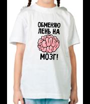 Детская футболка  Обменяю лень на мозг