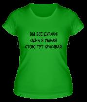Женская футболка  Вы все дураки