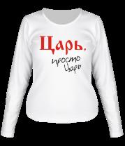 Женская футболка с длинным рукавом Царь, просто царь
