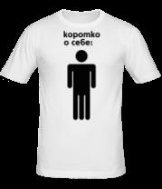 Мужская футболка  Коротко о себе
