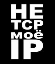 Бейсболка не TCP моё IP