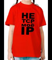 Детская футболка  не TCP моё IP