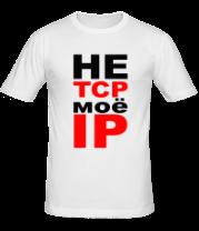 Мужская футболка  не TCP моё IP