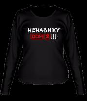 Женская футболка с длинным рукавом Ненавижу дом 2