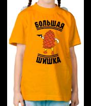 Детская футболка  Большая шишка