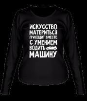 Женская футболка с длинным рукавом Искусство материться
