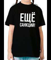 Детская футболка  Еще санкций